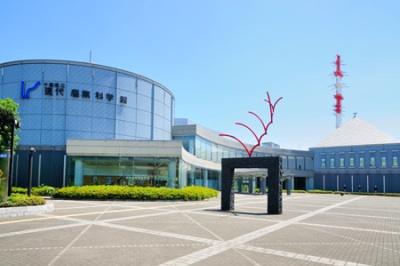 千葉県現代産業科学館